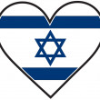 Israel Heart Flag — Stock Vector #7176427
