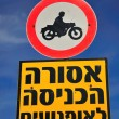 Prohibitive road sign. - Stock Photo