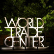 World Trade Center — Stock Photo