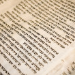 Ancient Torah Scoll - Stock Photo
