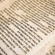 Stock Photo: Ancient Torah Scoll