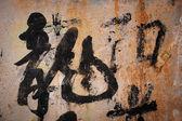 çin kaligrafi — Stok fotoğraf