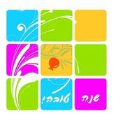 Rosh Hashanah Gift card — Stock Photo