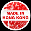 Made in hong-kong — Stock Vector