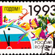 Russian Postage Stamp Celebrating New Years 1993 Clock, Candy - Stock Photo