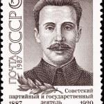 Постер, плакат: Soviet Russia Stamp Vadim Podbelsky Russian Revolutionary Marxis