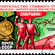 Russia Post Stamp Celebration Baikal-Amur Railway Construction — Stock Photo