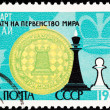 Soviet Russia Stamp Commemorating 25th Championship Chess Match - Stock Photo