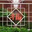 Chinese Character Fu Good Luck Fortune Fence - Stock Photo