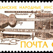 Azerbaijan Folk Music Instruments Postage Stamp - Stock Photo