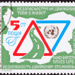 Bulgarian Road Safety Postage Stamp - Stock Photo