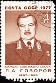 Soviet Russia Post Stamp Leonid Govorov Military Leader Uniform — Stock Photo