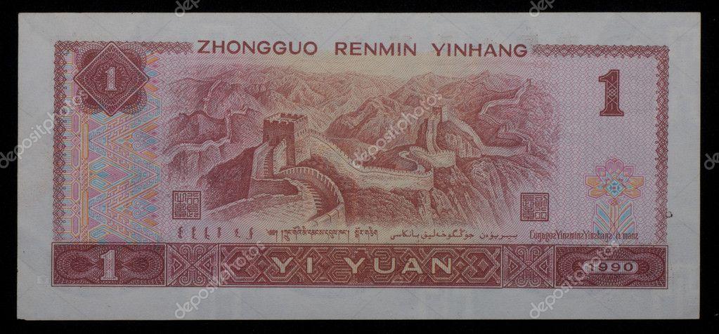 1 yuan RMB — Stock Photo © panxunbin #7304441