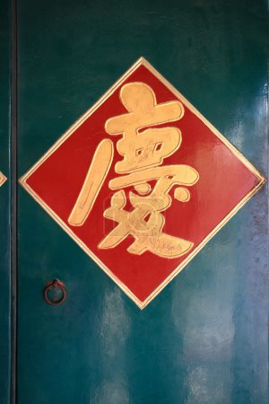 Photo pour Caractère décoratif chinois sur le door.meaning traditionnel heureux événement, célébrer, jubilant - image libre de droit
