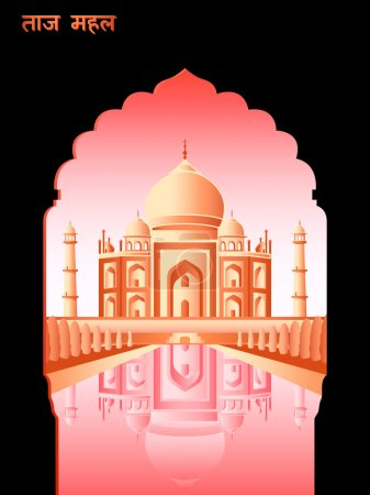 Illustration for Frame with Taj Mahal reflected on water at sunset - Royalty Free Image