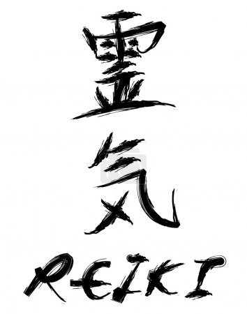 Illustration for Calligraphy of reiki character in japanese. Reiki is a spiritual practise such as palm healing. - Royalty Free Image