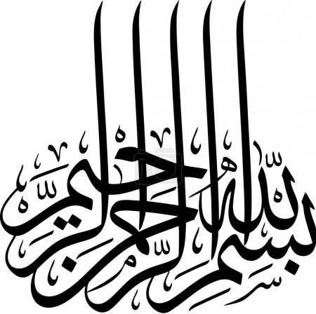 Basmalah in Arabic Calligraphy