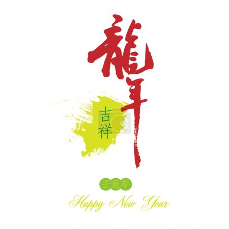 2012 happy new Year of Dragon, Blessing home